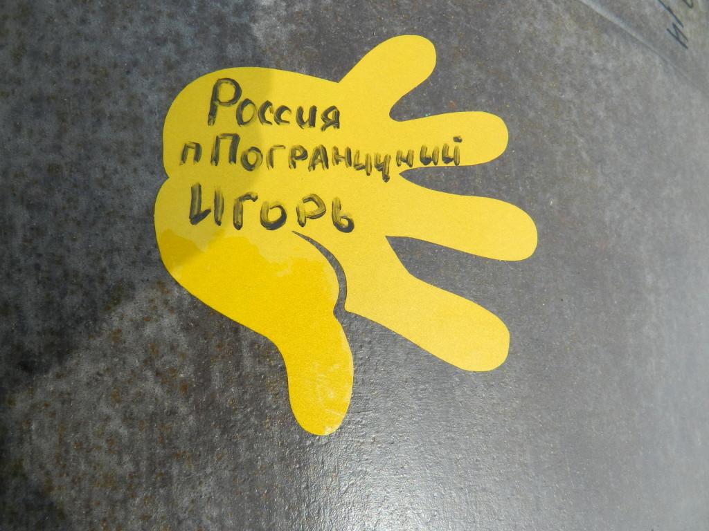 Igor's sticker
