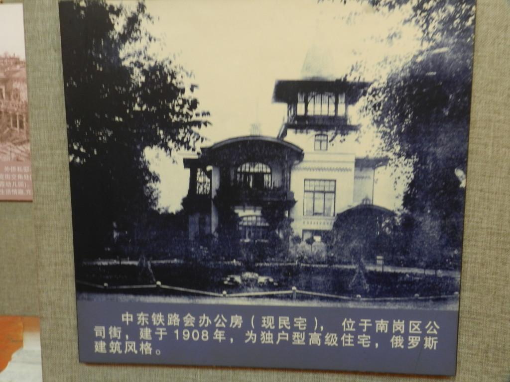 Harbin in 1908